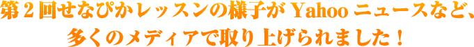 ABC Cooking Studioにて第2回せなぴかレッスン開催!